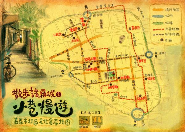 圖3:《散步諸羅城之小巷慢遊》地圖(2007,嘉義市人文關懷協會出版)
